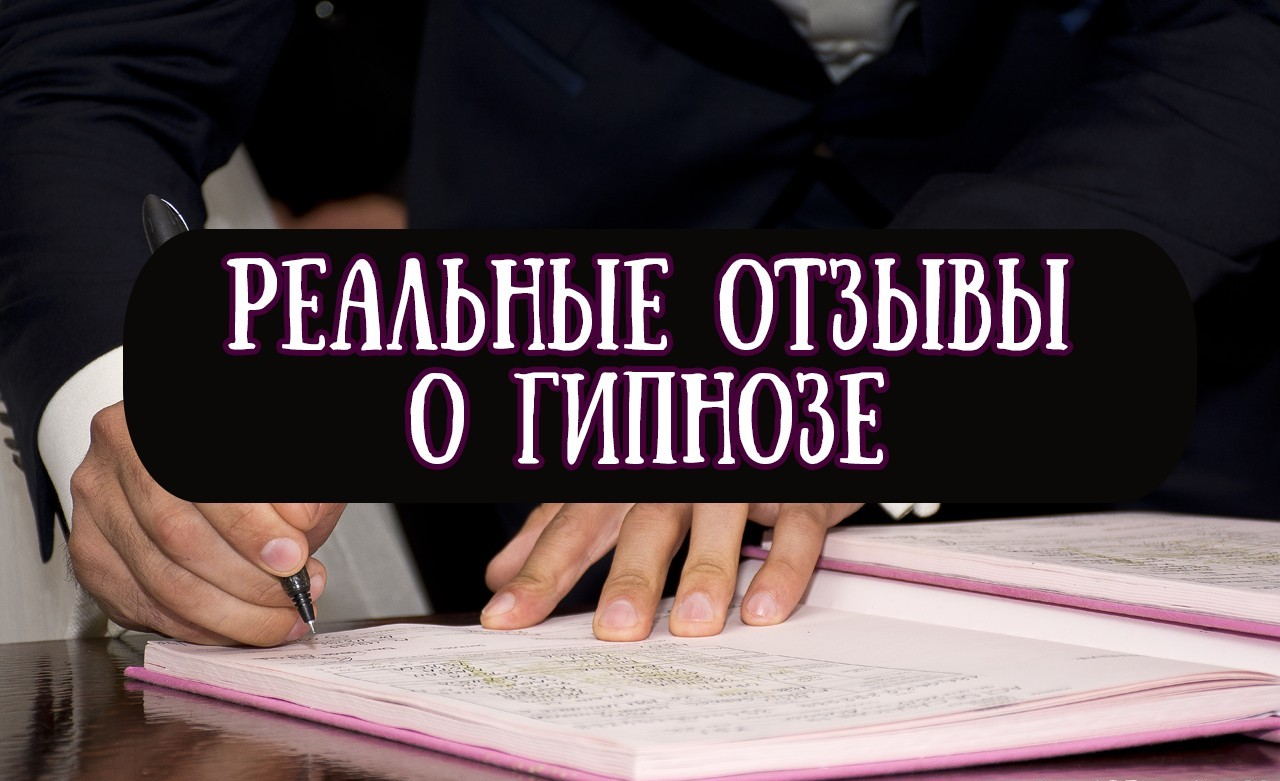 Отзыв о Гипнотизёре Гипнологе Гипнотерапевте Тренере Клочко Алексей Николаевич!!!