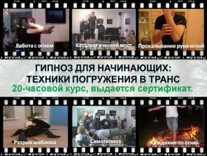 Практическое Обучение Гипнозу в Украине и России. 15 – 16 июня и 22 – 23 июня и 29 – 30 июня и 6 - 7 июля и 13 – 14 июля и 20 – 21 июля и 27 – 28 июля.